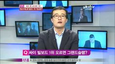"""[Y-STAR] Psy """"Gangnam style"""" hit number one on the UK charts! ('강남스타일' 英..."""