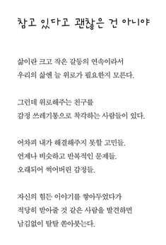 "[BY 콜라보출판사] 나는 아직도 관계가 어렵다우리는 정말 괜찮은 걸까?""혹시 쫓기듯 살고 있지 않나요?... Korean Drama Quotes, Learn Korean, Korean Language, Great Words, Famous Quotes, Messages, Thoughts, Writing, Motivation"