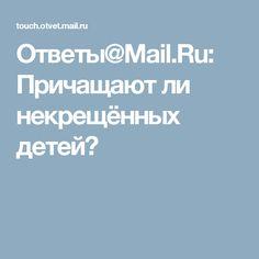 Ответы@Mail.Ru: Причащают ли некрещённых детей?