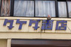 """kanさんはTwitterを使っています: """"日光・宇都宮タイポその2。タケダ酒店はなぜかタイポ違いの袖看板が2つ。しかも両方とも完成度高いという #タイポさんぽ """""""