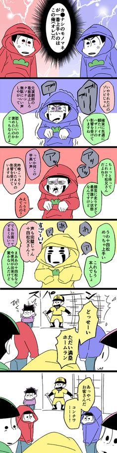 【おそ松さん】『某ロードショーに影響を受ける長兄』(6つ子漫画)