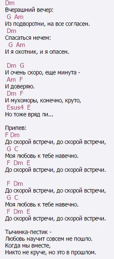 Текст и аккорды к песни питер савичева