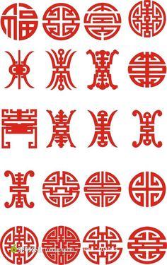 Chinese Style, Chinese Art, Po Kung Fu Panda, New Year Art, Asian Cards, Chinese Patterns, Art Asiatique, Chinese Mythology, Japon Illustration