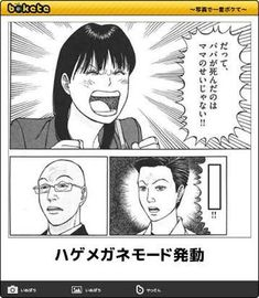 Funny Pictures, Hilarious, Jokes, Manga, Humor, Anime, Movie Posters, Blog, Funny