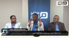 مصر العربية |#شاهد| #محمد_سيف_الدولة: الرعب من #إسرائيل صناعة الإعلام العربي
