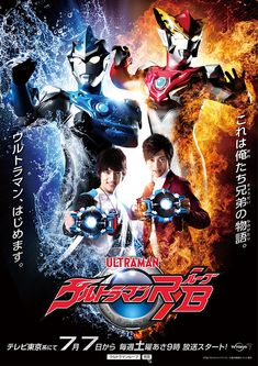The two main characters, Katsumi and Isami Minato, are brothers who live with their younger sister and father who runs a specialty store. O Maskara, New Tv Series, Cinema Movies, Picture Collection, Kamen Rider, Power Rangers, Live Action, Cover Art, Cd Cover
