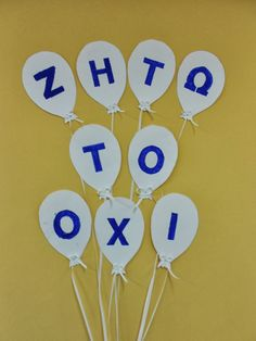 """ ΤΑ ΦΟΥΝΤΟΥΚΑΚΙΑ "": ΖΗΤΩ ΤΟ ΟΧΙ! - ΑΕΡΑ! Christmas Treat Bags, 28th October, National Holidays, Autumn Crafts, In Ancient Times, Projects To Try, School, Blog, Fun"