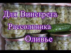 Заготовка из огурцов. Для оливье, винегрета, рассольника. - YouTube
