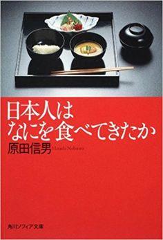 日本人はなにを食べてきたか (角川ソフィア文庫) | 原田 信男 |本 | 通販 | Amazon