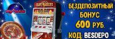 Бездепозитный бонус 600 руб. от казино ИК Вулкан