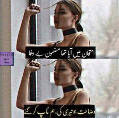 Urdu Quotes With Images, Best Quotes In Urdu, Best Urdu Poetry Images, Quotes Deep Feelings, Poetry Feelings, Funny Attitude Quotes, Funny Quotes, Cute Relationship Quotes, Punjabi Poetry