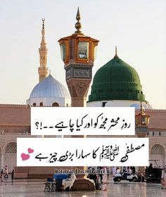 Prophet Muhammad Quotes, Sufi Quotes, Quran Quotes, Qoutes, Quran Wallpaper, Islamic Quotes Wallpaper, Islamic Love Quotes, Allah Islam, Islam Muslim