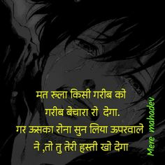 Hindi Quotes, Qoutes, Shiva Linga, Lord Mahadev, Lord Krishna Images, Broken Relationships, Girl Photography, Deep Thoughts, True Quotes