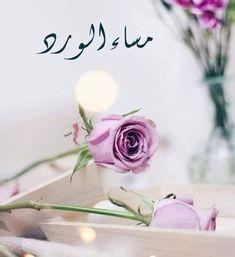 أَضِيئـوا بالـحـبِ قُـلـوبَـكُـم ْ✨ إنَّ القلوبَ حينَ تُحِبُ تُضـاءُ ✨💗 #مساء_الورد لمن هم نور المساء✨💗 #مساء_نسيم #مساءات #نسيم Good Morning Gif Animation, Evening Greetings, Good Afternoon, Islamic Calligraphy, Morning Images, Belle Photo, Happy Birthday, Place Card Holders, Rose