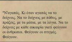 Να το δείχνεις... Saving Quotes, Love Quotes, Inspirational Quotes, Perfect People, Special Quotes, Quotes By Famous People, Greek Quotes, So True, When Someone