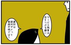 かわいいのにブラックなペンギンの虜になる!社会人がスカッとする痛快な毒舌 11選 Anime Comics, Good News, Make Me Smile, Penguins, Haha, Comedy, Jokes, Mindfulness, Funny