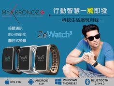 ZeWatch3 觸控通訊智能手錶