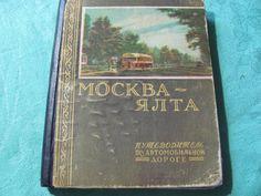 Москва-Ялта путеводитель 1955