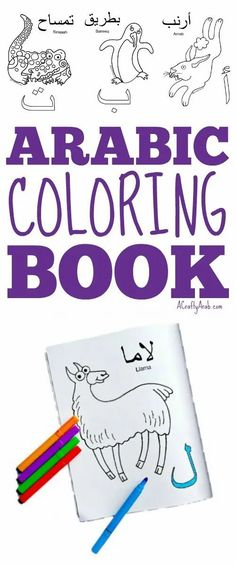 Arabic Alphabet Letter Coloring Page, Lam is for Llama