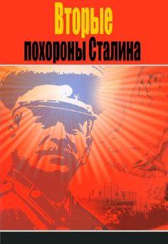 Вторые похороны Сталина (2010) SATRip