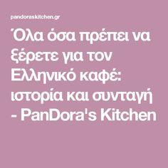 Όλα όσα πρέπει να ξέρετε για τον Ελληνικό καφέ: ιστορία και συνταγή - PanDora's Kitchen