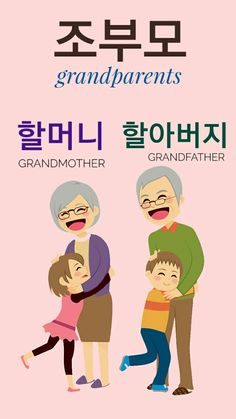 Grandparents in Korean