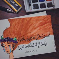 للفنانة @tofa_alex_uwk  تابعونا على انستاقرام @arabiya.tumblr  #خط #عربي #تمبلر…