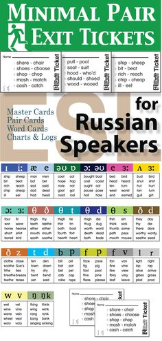 This card set targets the most problematic pronunciation issues for Russian speakers of English as a second language. Exit Tickets are an excellent cool-down activity and a perfect method for assessing pronunciation.