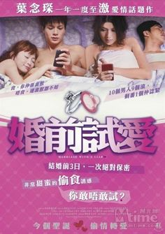 婚前試愛 Marriage With A Liar(2010) | 葉念琛