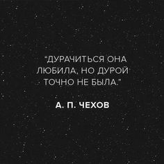 Old Quotes, Teen Quotes, Girly Quotes, Motivational Quotes, Life Quotes, Inspirational Quotes, Smart Quotes, True Love Quotes, Russian Quotes