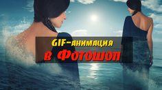 """Аннимация в Фотошопе. Создаем гифку """"Платье из моря""""/ Gif-анимация"""