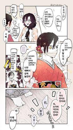 Anime Demon, Manga Anime, Slayer Anime, Doujinshi, Kawaii Anime, Geek Stuff, Snoopy, Animation, Cartoon