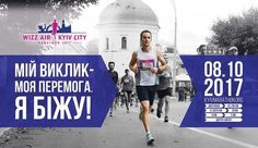 The 8th Kiev marathon will bring together more than 12 thousand runners in the capital