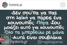 Find images and videos about greek funny quotes on We Heart It - the app to get lost in what you love. Funny Greek Quotes, Funny Picture Quotes, Funny Quotes, Stupid Funny Memes, The Funny, Funny Stuff, Funny Statuses, Funny Phrases, Clever Quotes