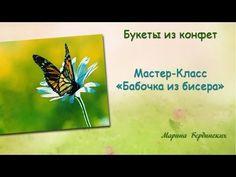 ▶ Декор своими руками. Декоративные Бабочки из бисера - YouTube