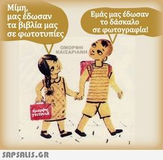 Funny Greek, Animals And Pets, Slogan, Minions, Funny Pictures, Funny Quotes, Family Guy, Cartoon, My Favorite Things