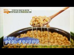 [대박 신기함] 냄새없는 청국장 만드는 방법! [내 몸 사용설명서] 200회 20180414 - YouTube Cereal, Oatmeal, Vegetables, Breakfast, Cooking, Food, The Oatmeal, Morning Coffee, Kitchen