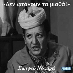 """""""Αχ αυτή η γυναίκα μου"""" Σαπφώ Νοταρά Funny Images, Funny Photos, Life In Greek, Funny Greek Quotes, Dark Jokes, Actor Studio, Great Words, Just For Laughs, Picture Quotes"""