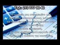 Λογιστικα γραφεια Παγκράτι - 210 7770 040