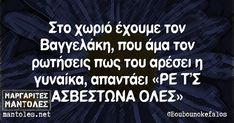 Funny Picture Quotes, Funny Quotes, Greek Quotes, Stupid Funny Memes, Jokes, Lol, Humor, Outdoors, Instagram