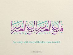 Arabic Calligraphy Thuluth Style designed by Nihad Nadam. Quran Quotes Love, Islamic Love Quotes, Religious Quotes, Wise Quotes, Arabic Calligraphy Design, Arabic Calligraphy Art, Calligraphy Alphabet, Flower Graphic Design, Islamic Art Pattern