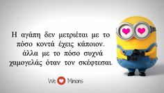 We Love Minions, Minions Quotes, Greek Quotes, Love Poems, Best Memes, Beautiful Words, Qoutes, Lol, Messages