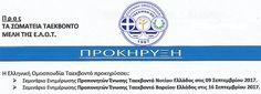 Προκήρυξη Σεμιναρίου Ενημέρωσης Προπονητών Ταεκβοντό