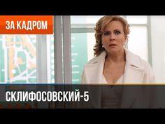 Склифосовский 5 сезон - Выпуск 1 - За кадром - точная дата выхода Склифосовский 5 сезона —12 сентября 2017 года,