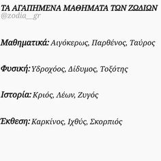 Ζωδια Love Astrology, Libra, Anastasia, Zodiac Signs, Envelope, Quotes, Inspiration, Zodiac Signs Months, Qoutes