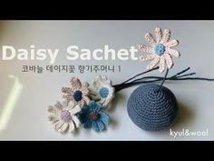코바늘 데이지꽃 향기주머니 만들기 1편 - 데이지꽃 만들기 (How to Crochet Daisy) : 향기주머니(Sachet) 만들기 - YouTube Daisy, Miniatures, Wool, Crochet, Flowers, Videos, Crochet Flowers, Felting, Fabrics