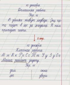 Godlyxp a nice custom xp Russian Writing, Learn Russian, Cursive Handwriting, Handwritten Letters, Writing Lessons, School Notes, Studyblr, Play To Learn, Baby Kind
