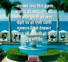 2019 Good Morning Images With Quotes In Hindi Shayari Photo Good Morning Babe Quotes, Morning Images In Hindi, Motivational Good Morning Quotes, Latest Good Morning Images, Hindi Good Morning Quotes, Good Morning Inspirational Quotes, Good Morning Photos, Good Morning Messages, Shayari Photo