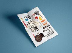 """다음 @Behance 프로젝트 확인: """"「迷路」工藝展覽形象規劃-國立台灣工藝研究所"""" https://www.behance.net/gallery/31982615/_"""
