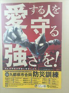 九都県市共同防災訓練 ポスター 載っているはずのウルトラマンは参加しないようだ